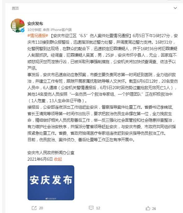 安庆伤人案最新通报:嫌犯因家庭不顺泄愤行凶,已致6人遇难-新闻中心-温州网